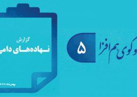"""پنجمین نشریه گفت و گوی هم افزا با موضوع """"نهاده های دامی"""" منتشر شد"""
